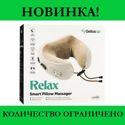 Массажная подушка для шеи Gelius Smart Pillow Massager GP-PM001- Новинка