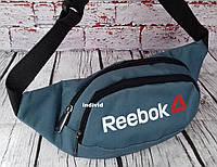 Мужская нагрудная сумка реплика Рибок. Сумка бананка на пояс. Мужская сумка серая. Сумка на плечо.  РБ5, фото 1