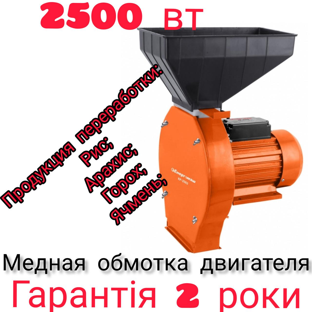 Кормоизмельчитель Енергомаш КР-2502 2.5 кВт