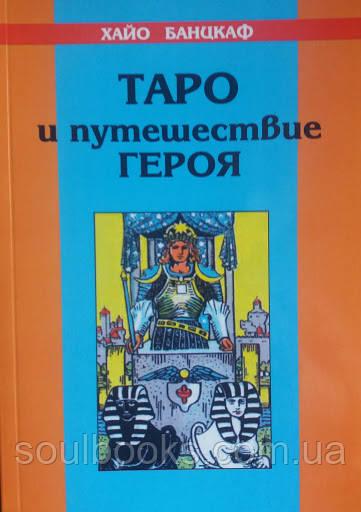 Таро и путешествие Героя. Хайо Банцхаф