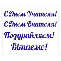 Трафарет День учителя-2 9,5*13 см (TR-1)