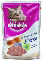 Whiskas Мяу-Мяско кусочки говядины в соусе консерва для кошек