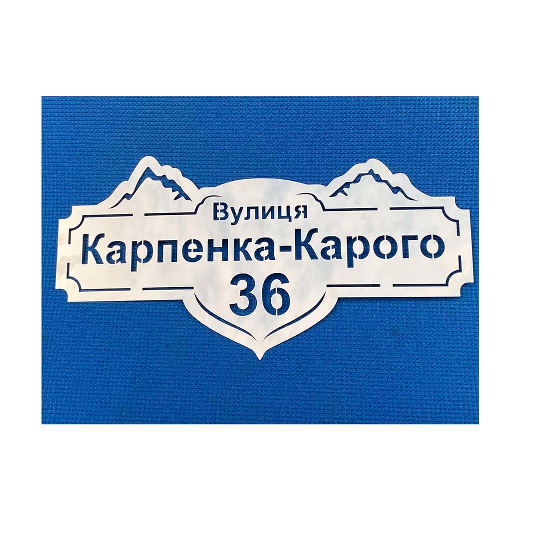 """Адресная табличка из нержавеющей стали """"Горы"""" - Фабрика ZIG"""