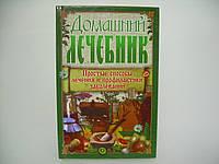Шевчук Е.П. Домашний лечебник (б/у).