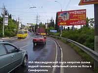 Бигборды Ялта Массандровский спуск напротив салон водной техники на Симферополь