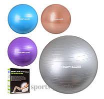 Мяч для фитнеса (Фитбол), MS 0276, диаметр 65 см, разн. цвета