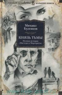 """Князь тьмы : Полная история """"Мастера и Маргариты"""""""