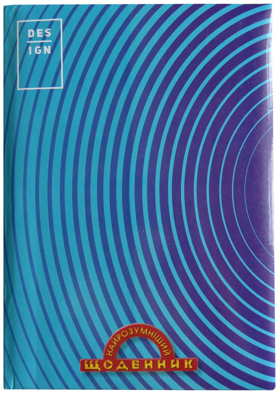 Самый умный дневник, поролоновая обложка, абстракция