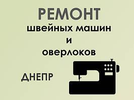 Ремонт швейных машин и оверлоков в г. Днепр