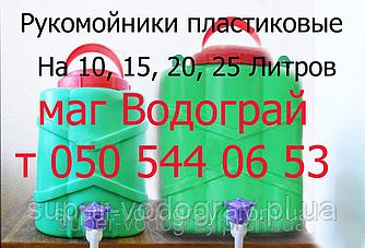 Рукомойник дачный пластиковый на 10, 15 литров