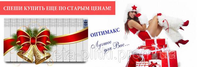 Электрорадиаторы Оптимакс по выгодным ценам от производителя. (044) 332-0-332