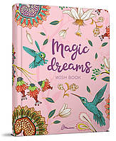 Wish book. Magic dreams.Щоденник бажань. 4