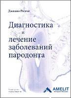 """Книга """"Диагностика и лечение заболеваний пародонта"""""""