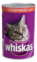 Консерва для кошек кусочки говядины в соусе Whiskas
