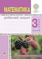 Математика 3 кл Робочий зошит Ч.2