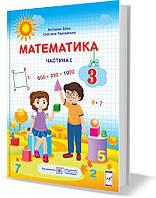 Математика 3кл Підручник Ч. 1