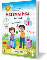 Математика 3кл Підручник 2 Ч.