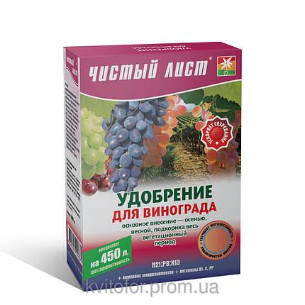 Чистый Лист удобрение для винограда, 300 г, фото 2