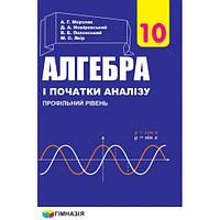 Алгебра і початки аналізу. Підручник для 10 класу загальноосвітніх навчальних закладів. Профільний рівень.
