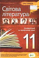 Світова література 11 кл  Хрестоматія