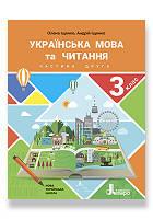 Укр мова та читання 3 кл Підручник Ч.2