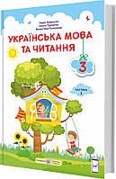 Укр мова та читання 3 кл Підручник Ч. 1