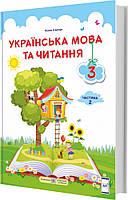 Укр мова та читання 3 кл Підручник 2 Ч.