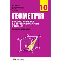 Геометрія. Підручник для 10 класу з поглибленим вивченням математики.