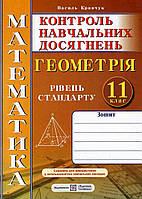 Математика (Геометрія) 11 кл  Контроль навч досягнень СТАНДАРТ