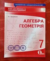 Алегбра + Геометрія 7 кл Зошит для поточного та тематичного оцінювання
