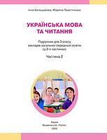 Укр.мова  та читання 3 кл Підручник Ч.2  ГОТУЄТЬСЯ
