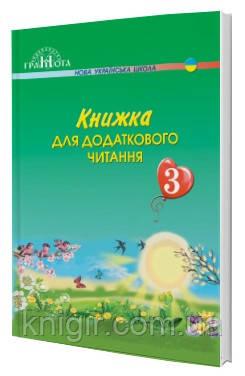 Книжка для додаткового читання  3 кл