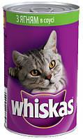 Консерва для кошек кусочки ягненка в соусе Whiskas