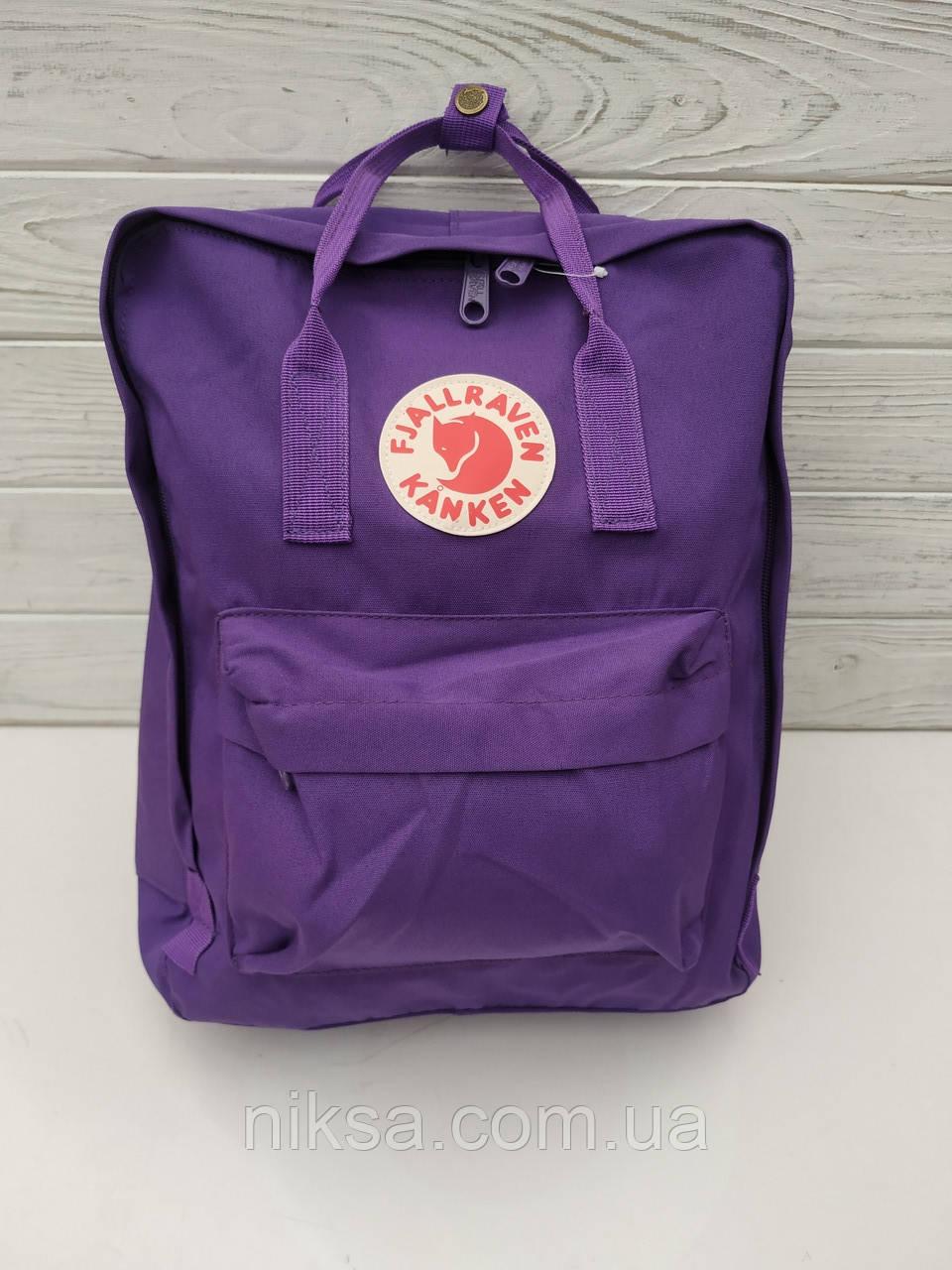 Городской рюкзак-сумка Канкен Kanken цвет Фиолетовый
