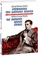 Оповідання про Шерлока Холмса + the Sherlock Holmes stories (мяк)