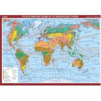 Світ 1:22 000 000 географічні пояси на планках