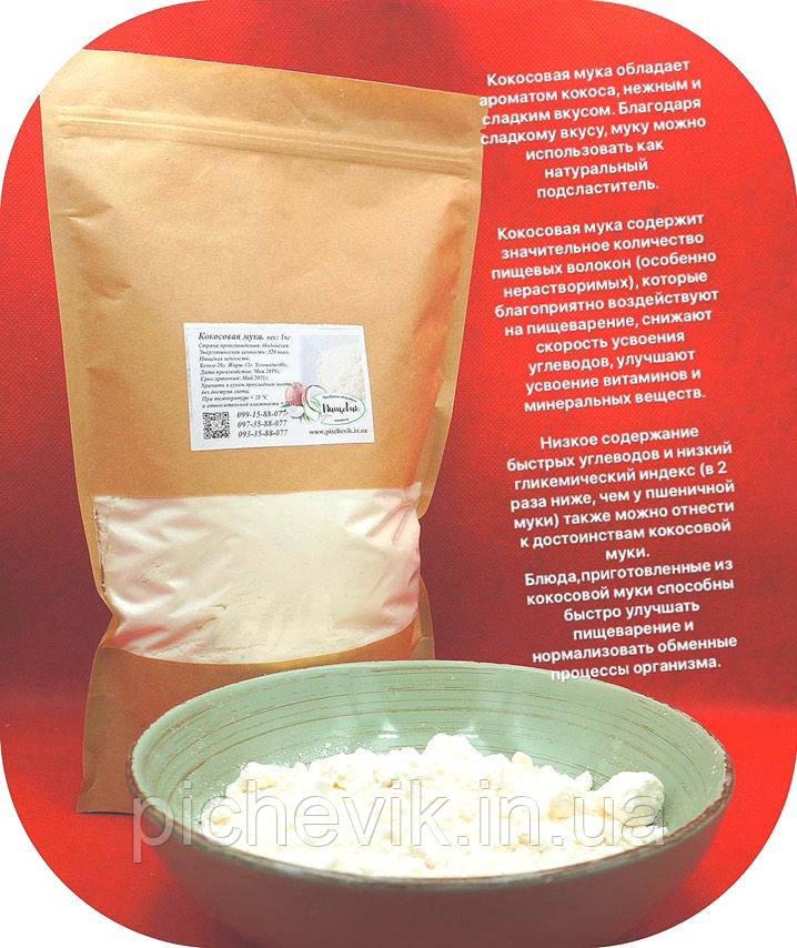 Кокосова борошно 12% (Індонезія) вага:500 гр