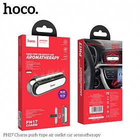 Ароматизатор для автомобиля HOCO Charm push-type air outlet PH17. Silver