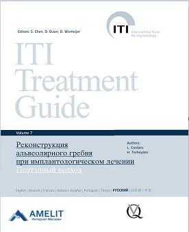"""Книга """"Реконструкция альвеолярного гребня при имплантологическом лечении. Поэтапный подход"""""""