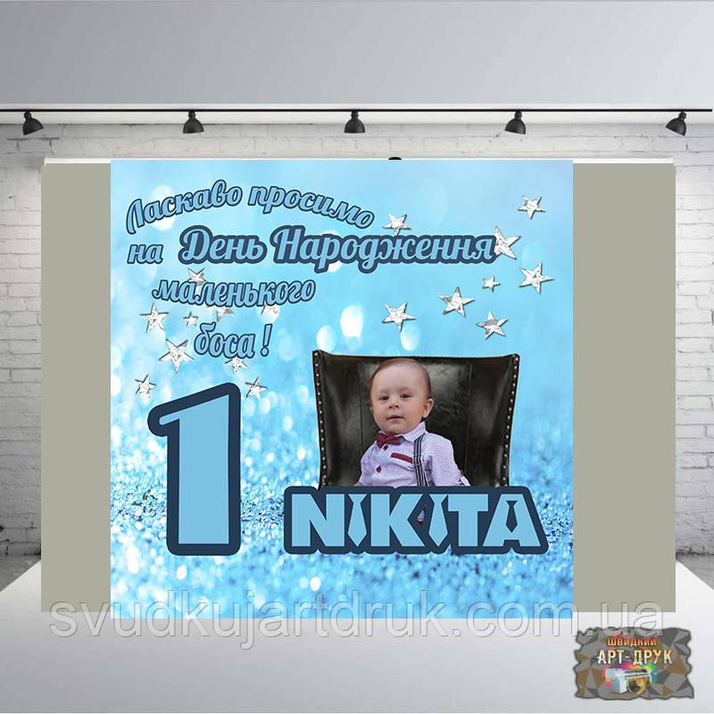 Банер для хлопчика 2х2,2х2.5, на хрещення для маленького принца. Друк банера |Фотозона|Замовити банер