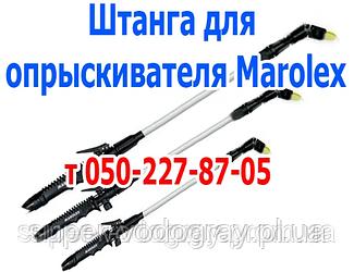 Штанга для опрыскивателя Marolex (Маролекс) 1,35 - 2,40 - 3 m