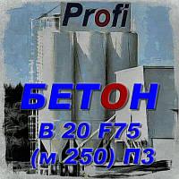 Бетон В 20 F75 (м 250) П3