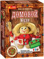 "Ранок Кр. 3049-01 Набір ""Домоввик Кузя"", фото 1"