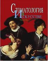Стоматология в искусстве. Петер Кац, PhD, Анна Кац, DDS