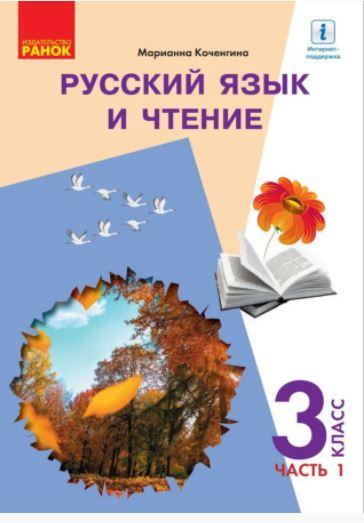 Русский язык и чтение.Учебник для 3 класса (Коченгина М.) часть 1