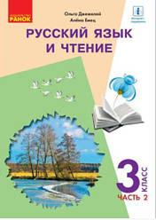 Русский язык и чтение.Учебник для 3 класса (Джежелей О.,Емец А.) часть 2