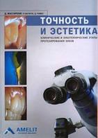 """Книга """"Точность и эстетика. Клинические и зуботехнические этапы протезирования зубов"""""""