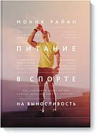 Моник Райан Питание в спорте на выносливость. Все, что нужно знать бегуну, пловцу, велосипедисту и триатлету
