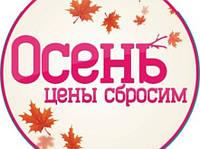 Осеннее предложение от Палитра вкуса!!!!