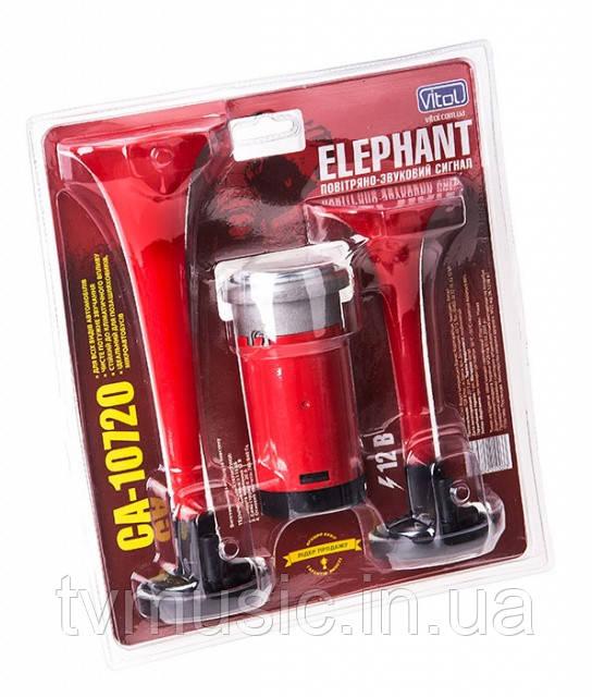 Воздушный звуковой сигнал Еlephant CA-10720/DL1000-7